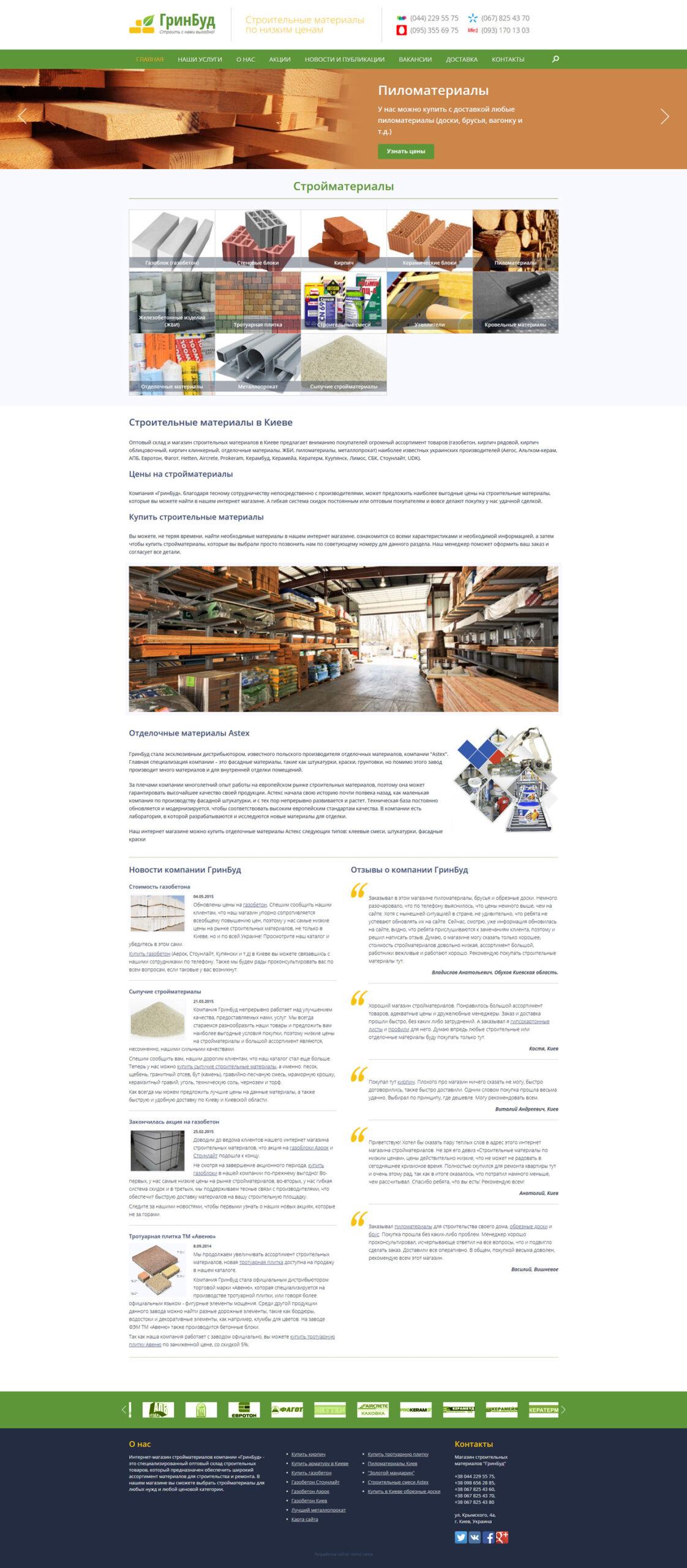 Вебсайт для магазина стройматериалов