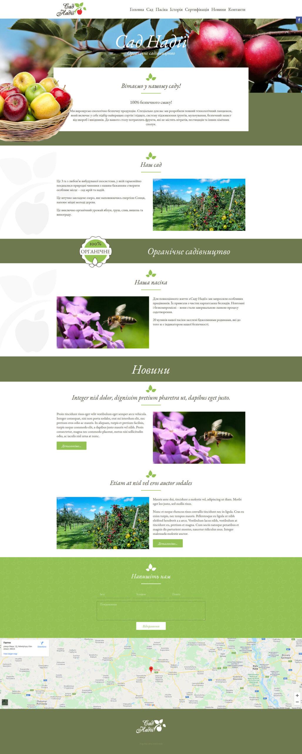 Веб сайт для садоводов