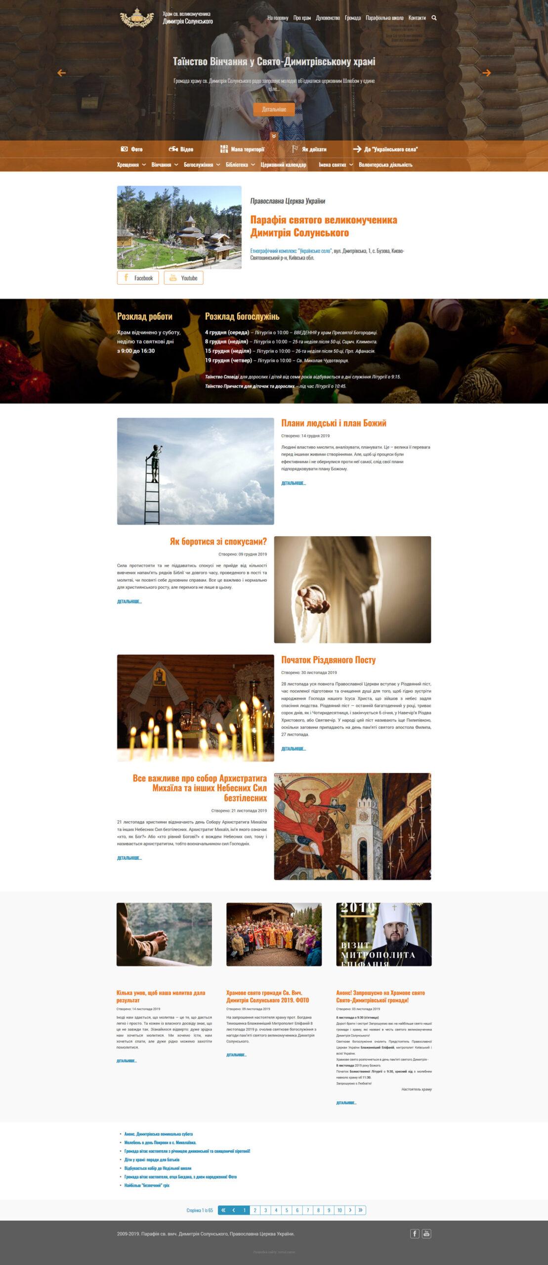 Редизайн сайта Храма