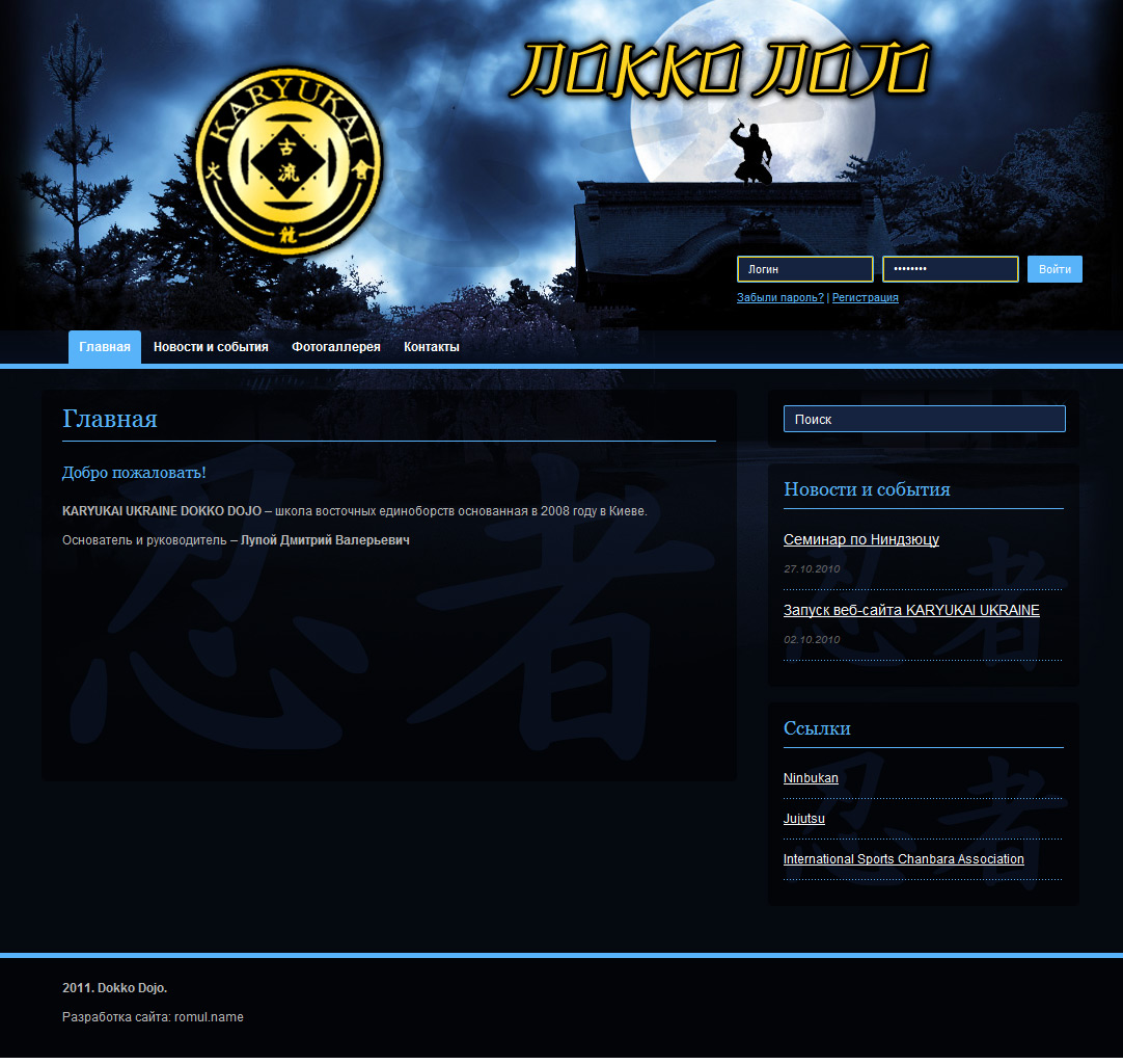 Website design for Karyukai Ukraine Dokko Dojo