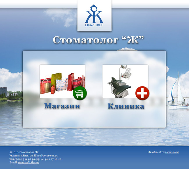 "Website design for Редизайн веб-сайта клиники ""Стоматолог Ж"""