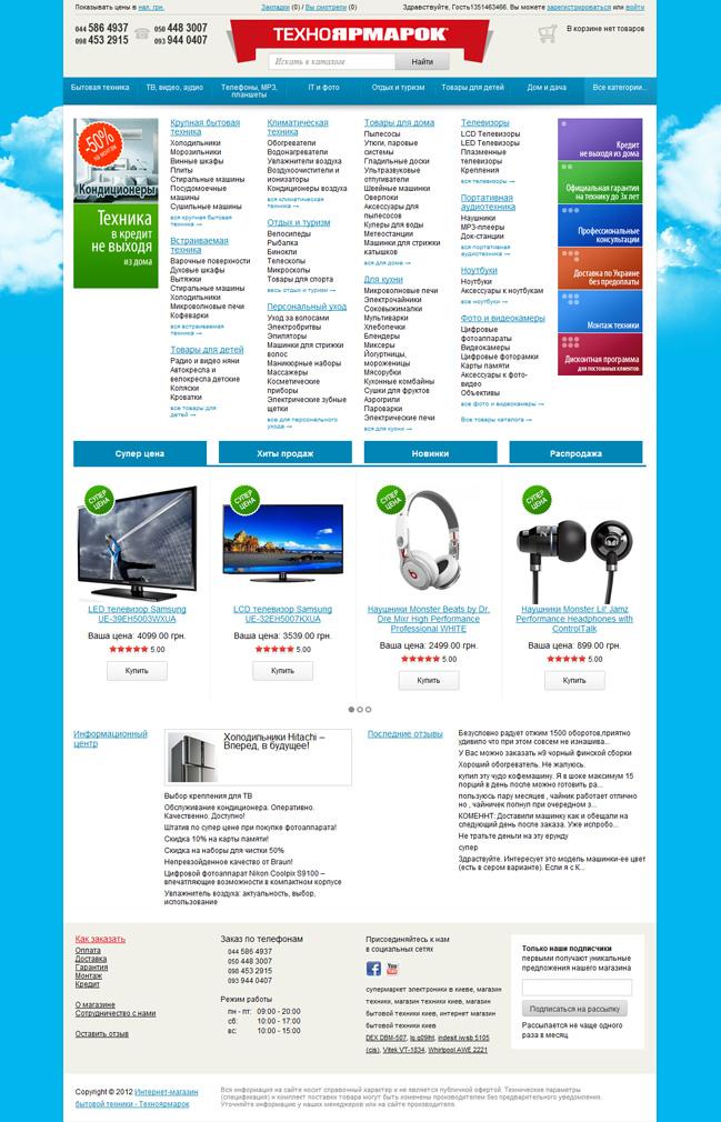 Website design for Верстка html-щаблонов для интернет магазина