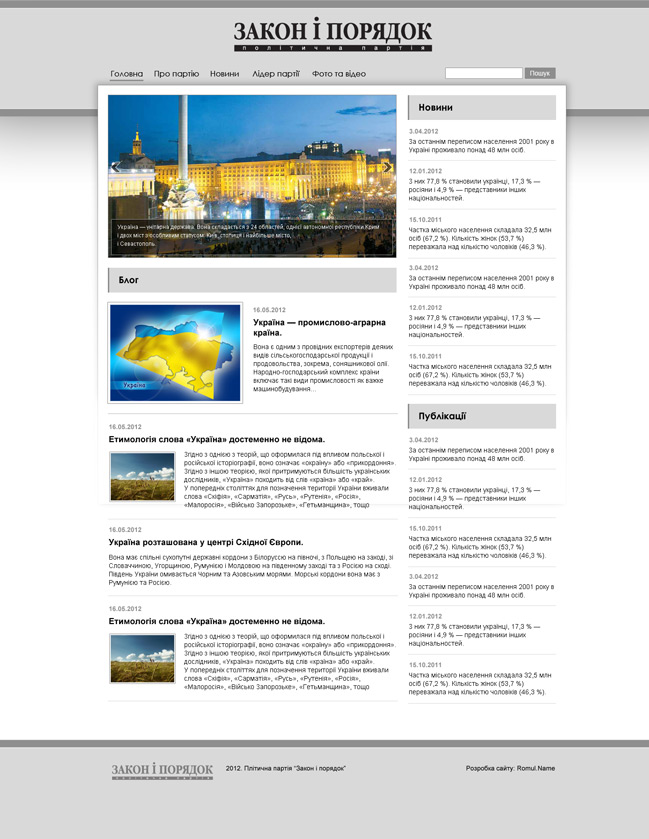 Website design for Вебсайт для политической партии